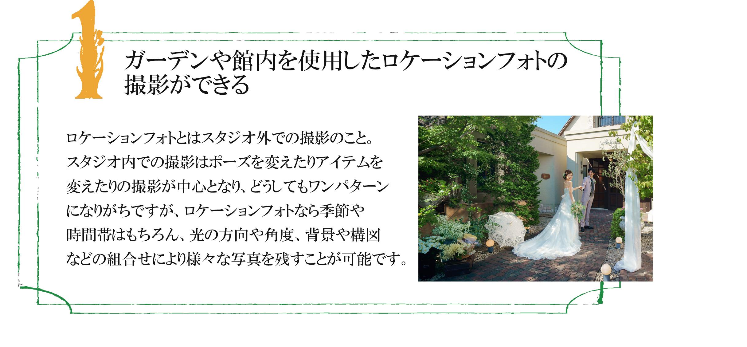 ガーデンや館内を使用したロケーションフォトの 撮影ができる